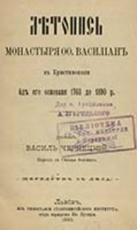 Lĕtopis monastyrâ oo. vasilìan v Kristinopoli : od ego osnovanâ 1763 do 1890 r. / uloživ Vasil Černeckìj