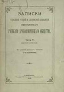 Zapiski Otděleniâ Russkoj i Slavânskoj Arheologii Imperatorskago Russkago Arheologičeskago Obŝestva