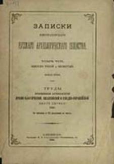 Zapiski Imperatorskago Russkago Arheologičeskago Obŝestva. Novaâ seriâ