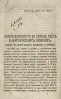 Popytka vozvesti vo svâtye dvuh r.-katoličeskih monahov / [N. S.]