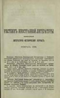 Věstnik Inostrannoj Literatury / red. A. N. Èngel'gardt