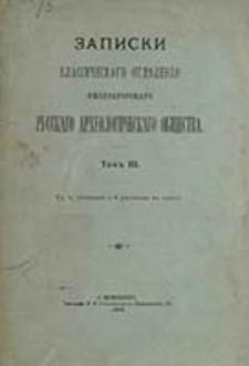 Zapiski Klassičeskago Otdělenìâ Imperatorskago Russkago Arheologičeskago Obŝestva
