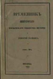 Vremennik Imperatorskago Moskovskago Obŝestva Istorìi i Drevnostej Rossìjskich