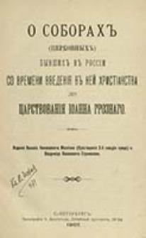 O soborah (cerkovnyh) byvših v Rossìi so vremeni vvedenìâ v nej hristìanstva do carstvovanìâ Ìoanna Groznago