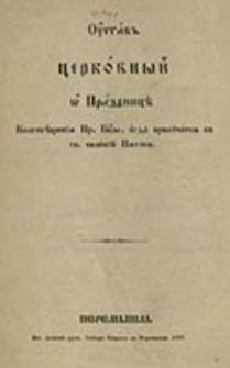 Ustav cerkovnyj o Prazdincě Blagověšeniâ Pr. B[ogorodi]cy, êgda prilučitsâ v sv. velikij Pâtok