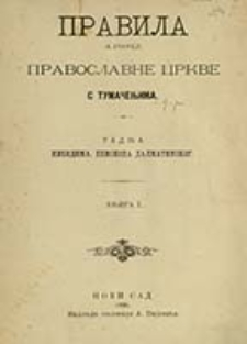 Pravila (kanonez) pravoslavne crkve s tumačen̂ima / Kn. 1. radna Nikodima, episkopa dalmatinskog