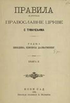 Pravila (kanonez) pravoslavne crkve s tumačen̂ima / Kn. 2. radna Nikodima, episkopa dalmatinskog