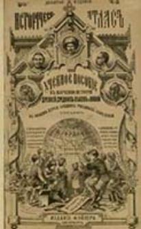 Istoričeski atlas : učebnoe posobie k izučenìû istorìi drevnej, srednih vekov i novoj v ob''eme kursa srednih uče'nyh zawedenìj / sostavil A. Jordan