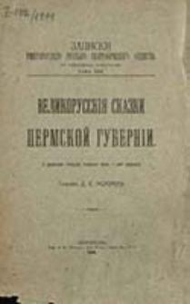 Zapiski Imperatorskago Russkago Geografičeskago Obŝestva po Otdeleniû Ètnografìi / red. V. I. Lamanskago