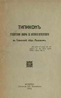 Tipikon studitskoi lavry sv. Antonìâ Pečerskogo v Sknilově pod L'vovom