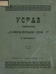 "Uctav Tovaristva ""Eparhìâl'na Pomìč"" v Peremišli"