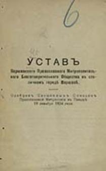 Ustav Varšavskago Pravoslavnago Mitropolital'nago Blagotvoritel'nago Obŝestva v stoličnom gorodě Varšavě