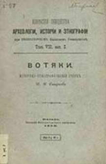 Izvěstíâ Obŝestva Arheologíi, Istoríi i Etnografíi pri Imperatorskom Kazanskom Universitetě