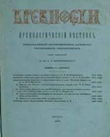 Drevnosti : arheologičeskìj věstnik / izdavaemyj Moskovskim Arheologičeskim Obŝestvom