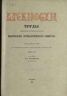 Drevnosti : trudy Moskovskago Arheologičeskago Obŝestva