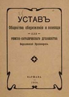 Ustav Obŝestva sbereženìâ i pomoŝi dlâ rimsko-katoličeskago duhovenstva Varšavskoj Arhieparhìi
