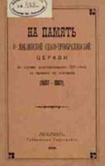 Na pamât' o Lûblinskoj Spaso-Preobraženskoj Cerkvi po slučaû ispolnivšagosâ 300-lětiâ so vremeni eâ osnovanìâ (1607-1907)