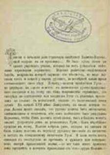 Ob uprazdnennyh prihodah i zakrytyh cerkvah b. Holmskoj greko-unìatskoj eparixìi / sost. i izd. A. V. Kvasneckim