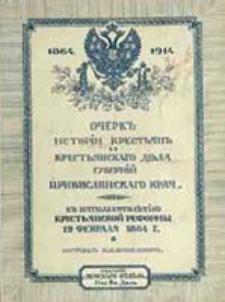 Očerk krest'ânskoj reformy v privislinskih gubernìâh / [sost. M. I. Kornilovič]