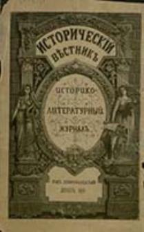 Istoričeskìj Věstnik : istoriko-literaturnyj žurnal'