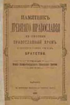 Pamâtnik drevnâgo pravoslavìâ v Lûblině : pravoslavnyj hram i suŝestvovašee pri nem bratstvo / [Longinov]