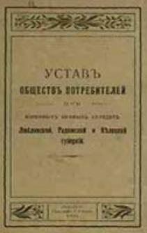 Ustav obŝestv potrebitelej pri kazennyh vinnyh skladah Lûblinskoj, Radomskoj i Kěleckoj gubernìi