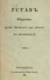 """Ustav Obŝestva """"Ruskii Institut dlâ Děvčat v Peremyšli"""""""