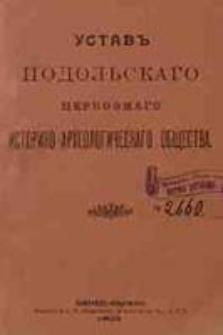 Ustav Podol'skago Cerkovnago Istoriko-Arheologičeskago Obŝestva