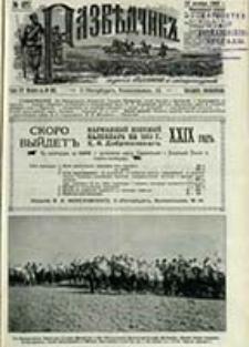 Razvědčik : žurnal voennyj i literaturnyj / [red.-izd. V. A. Berezovskij]