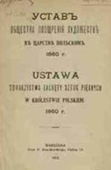 Ustawa Towarzystwa Zachęty Sztuk Pięknych w Królestwie Polskiem, 1860 r.