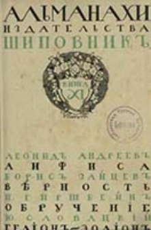 Literaturno-Hudožestvennye Al'manahi Izdatel'stva Šipovnik