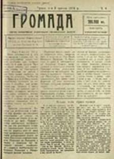 Gromada : organ nezaležnoï ukraïns'koï gromads'koï dumki / [redaktor-vidavec' A. Nivins'kij]