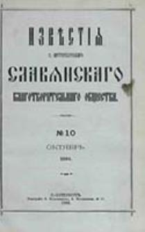 Izvestiâ S.-Peterburgskago Slavânskago Blagotvoritel'nago Obŝestva / [red. N. N. Strahov, I. I. Sokolov]