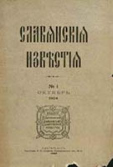 Slavânskiâ Izvestiâ / [red. V. N. Korablev]