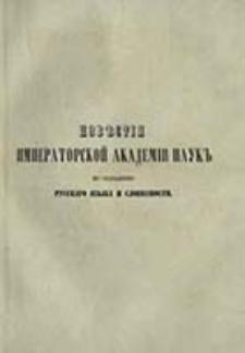 Izvĕstìâ Imperatorskoj Akademìi Nauk po otdĕlenìû russkago âzyka i slovesnosti