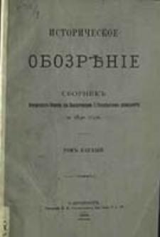 Istoričeskoe Obozrěnie. T. 1 (1890)