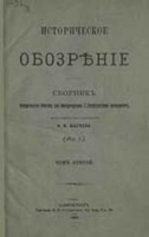 Istoričeskoe Obozrěnie. T. 2 (1891)