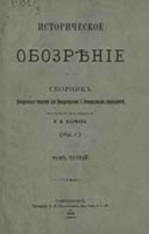 Istoričeskoe Obozrěnie. T. 3 (1891)
