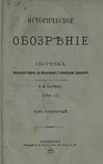 Istoričeskoe Obozrěnie. T. 4 (1892)