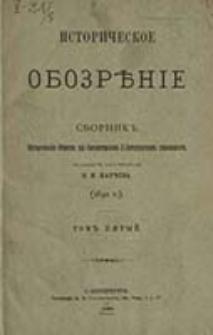 Istoričeskoe Obozrěnie. T. 5 (1892)