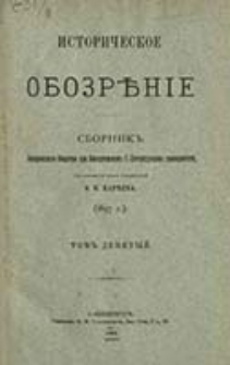 Istoričeskoe Obozrěnie. T. 9 (1897)