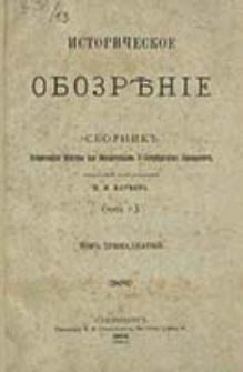 Istoričeskoe Obozrěnie. T. 13 (1904)