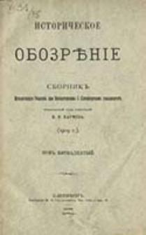 Istoričeskoe Obozrěnie. T. 15 (1909)