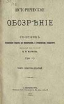 Istoričeskoe Obozrěnie. T. 16 (1911)