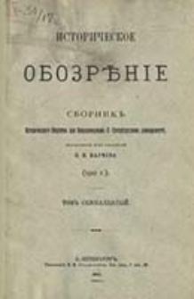 Istoričeskoe Obozrěnie. T. 17 (1912)