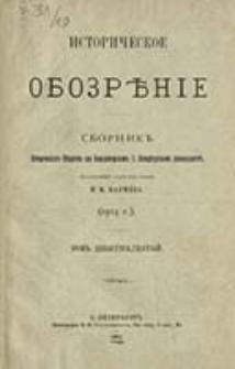 Istoričeskoe Obozrěnie. T. 19 (1914)