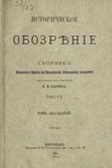 Istoričeskoe Obozrěnie. T. 20 (1915)