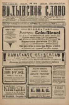 Volynskoe Slovo. G. 5, nr 813 (1925)