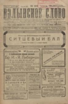 Volynskoe Slovo. G. 5, nr 832 (1925)