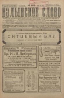 Volynskoe Slovo. G. 5, nr 833 (1925)